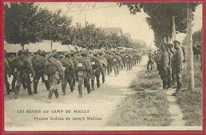 Русские войска в Майльи. Дефиле