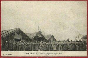 Лагерь Майли. Литургия в русской церкви