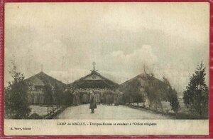 Лагерь Майльи. Русские войска на Богослужении