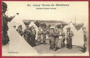 Русские войска в лагере Мирабо. Вальсирующие солдаты