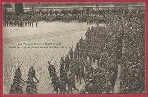 Русская армия в Марселе. Дефиле перед префектурой