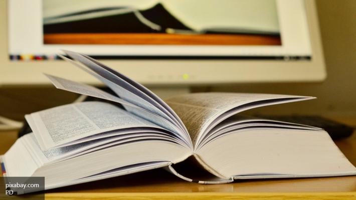 В Российской Федерации может появиться база нелегальной литературы