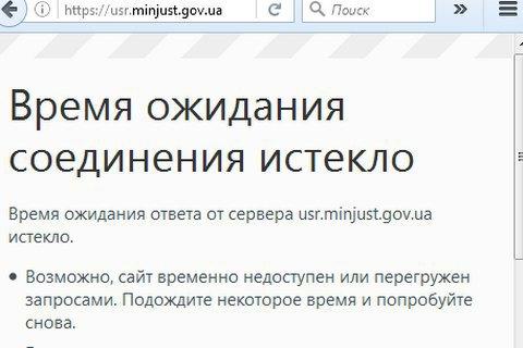 Хакеры 2-ой день атакуют Единый список юридических лиц
