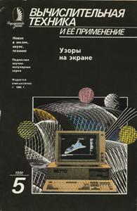 Журнал: Вычислительная техника и её применение - Страница 2 0_144715_e36b5be9_orig