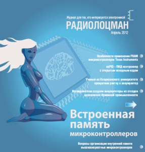 Журнал: РадиоЛоцман 0_13cf40_ffbd707d_M