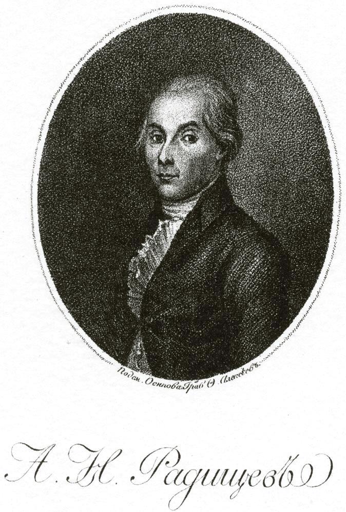112. Портрет Александра Николаевича Радищева