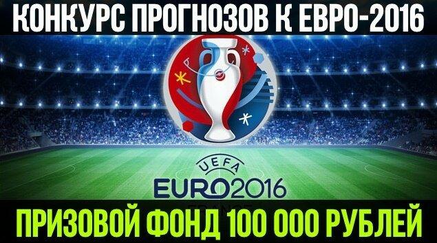 Ставки на спорт Евро-2016