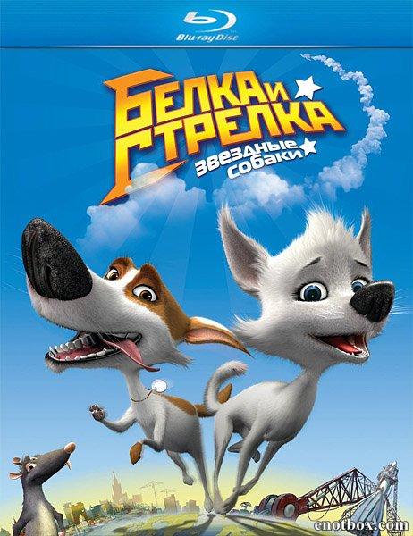 Звёздные собаки: Белка и Стрелка (2010/BDRip/HDRip)