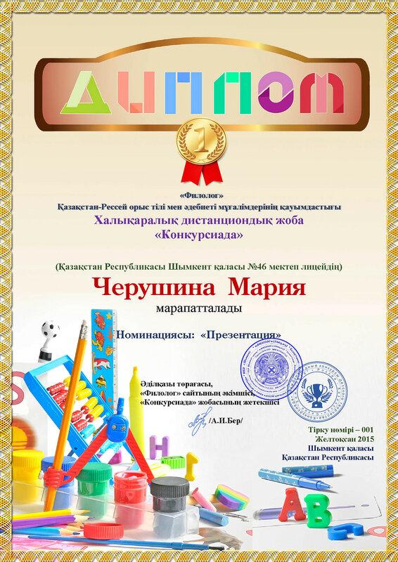 1 место на казахском языке