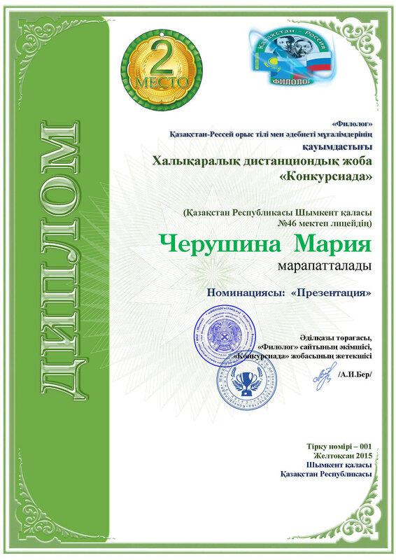 2-3 места-на казахском языке