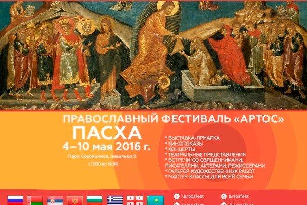 В Москве 4-10 мая пройдет Православный фестиваль