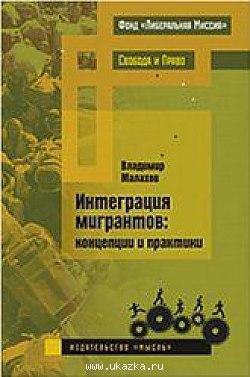 Малахов_Интеграция мигрантов.jpg