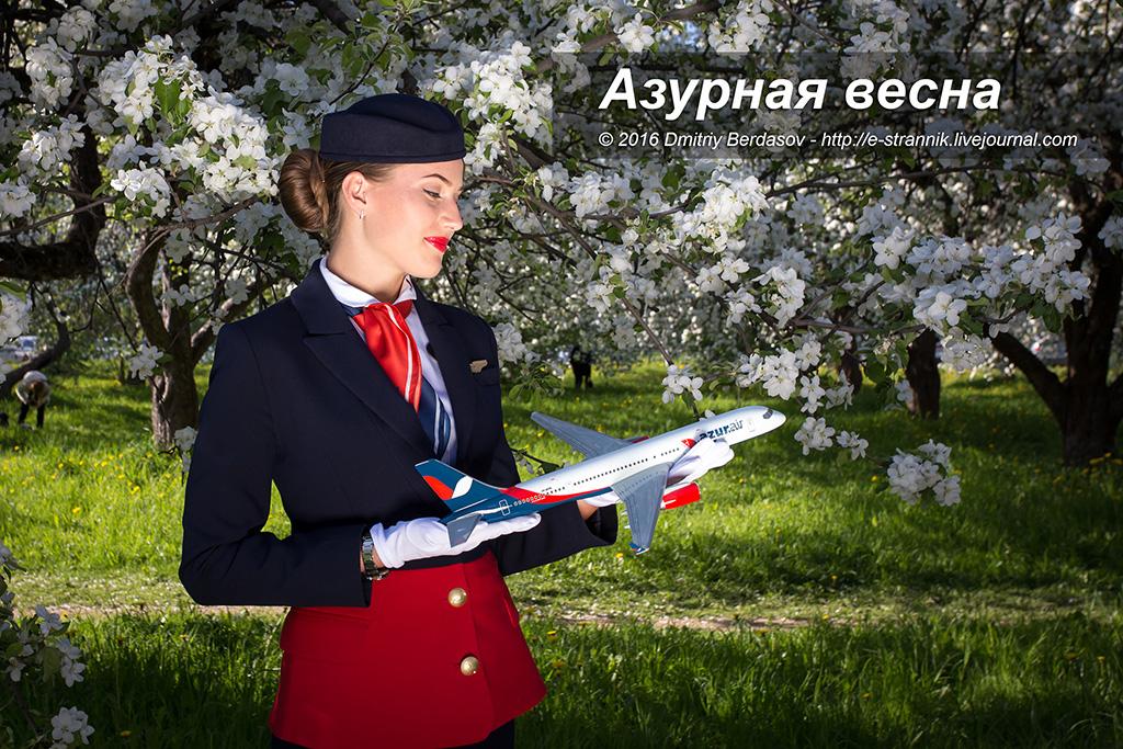 Азурная весна на Славянском бульваре