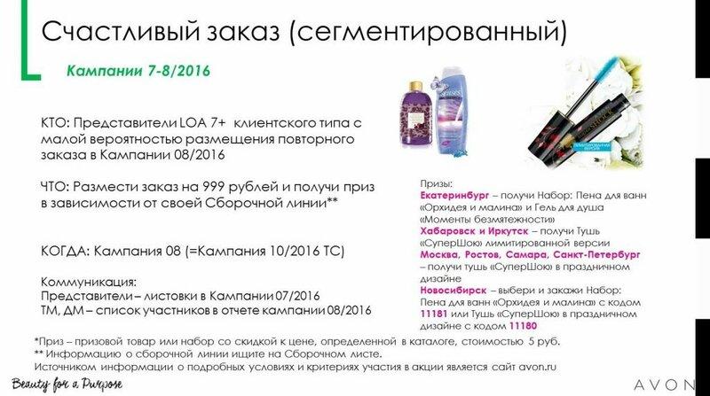 Счастливый заказ в кампаниях 07-08/2016
