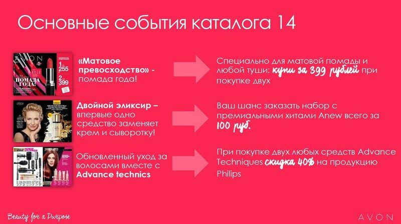главные продукты каталога 14
