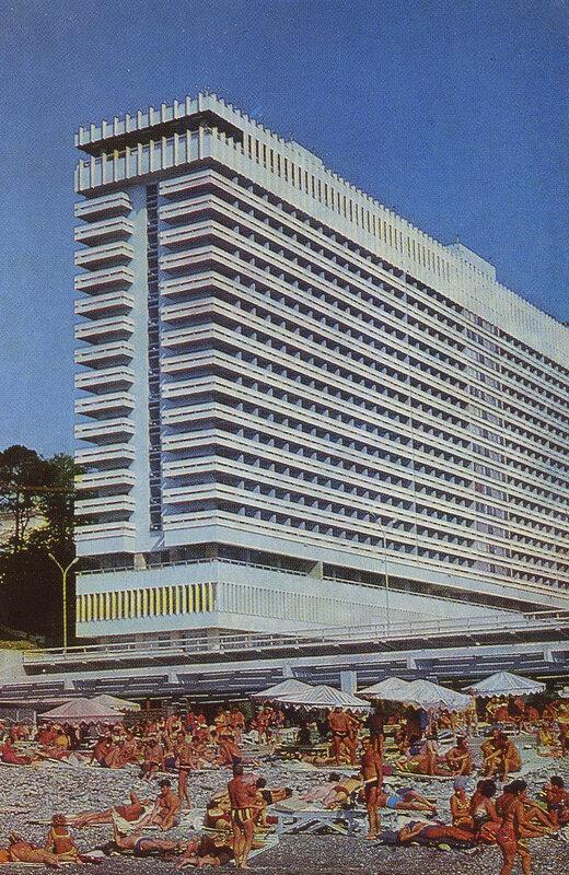 Сочи. Гостиница Жемчужина. Фото А.Топуза, 1977