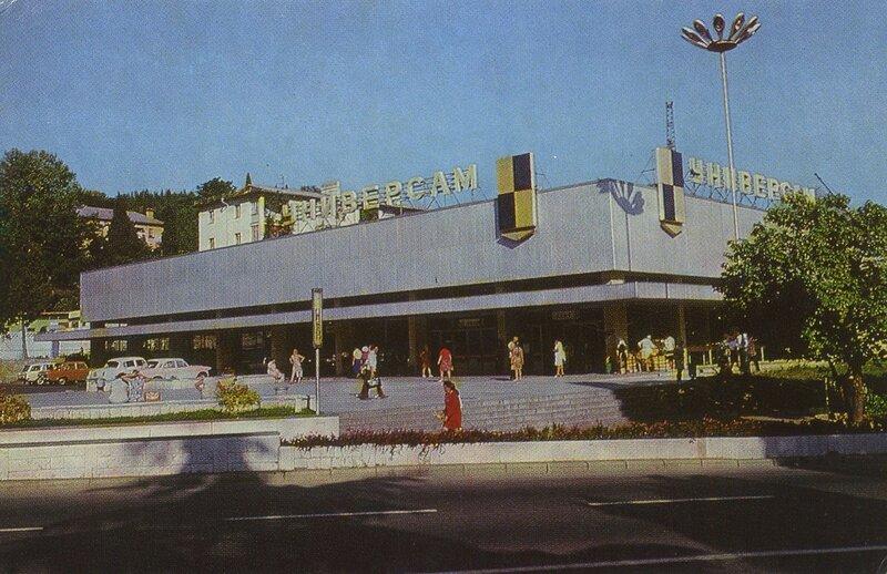 Сочи. Магазин Универсам. Фото А.Топуза, 1977