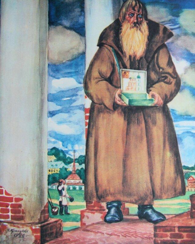 Кустодиев Русские типы Сборщик на церковь.JPG