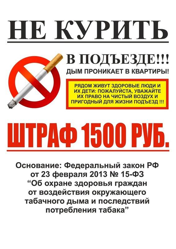 коап курение в подъезде правильно подобрать