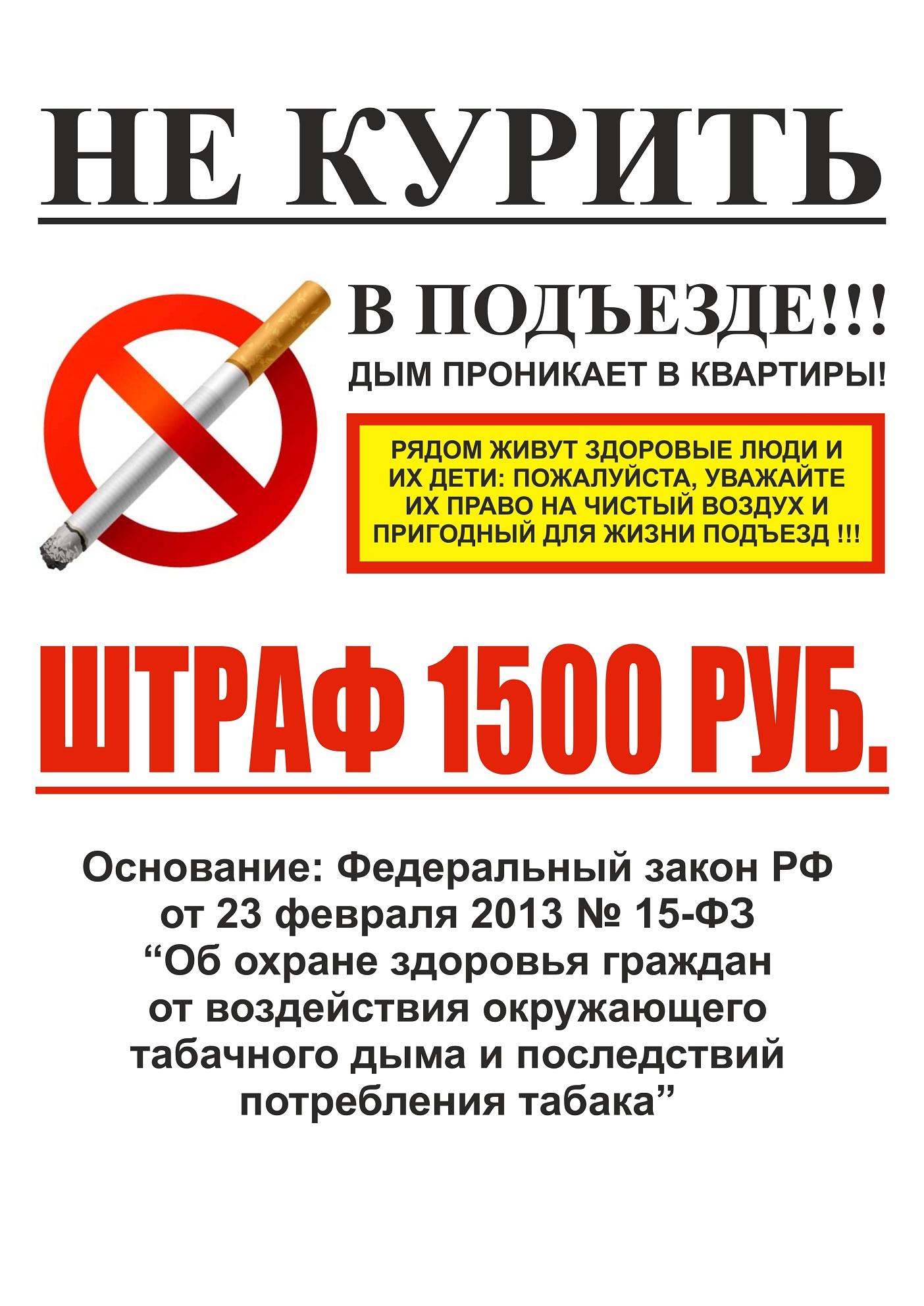Не курите в подъезде фото 87-692