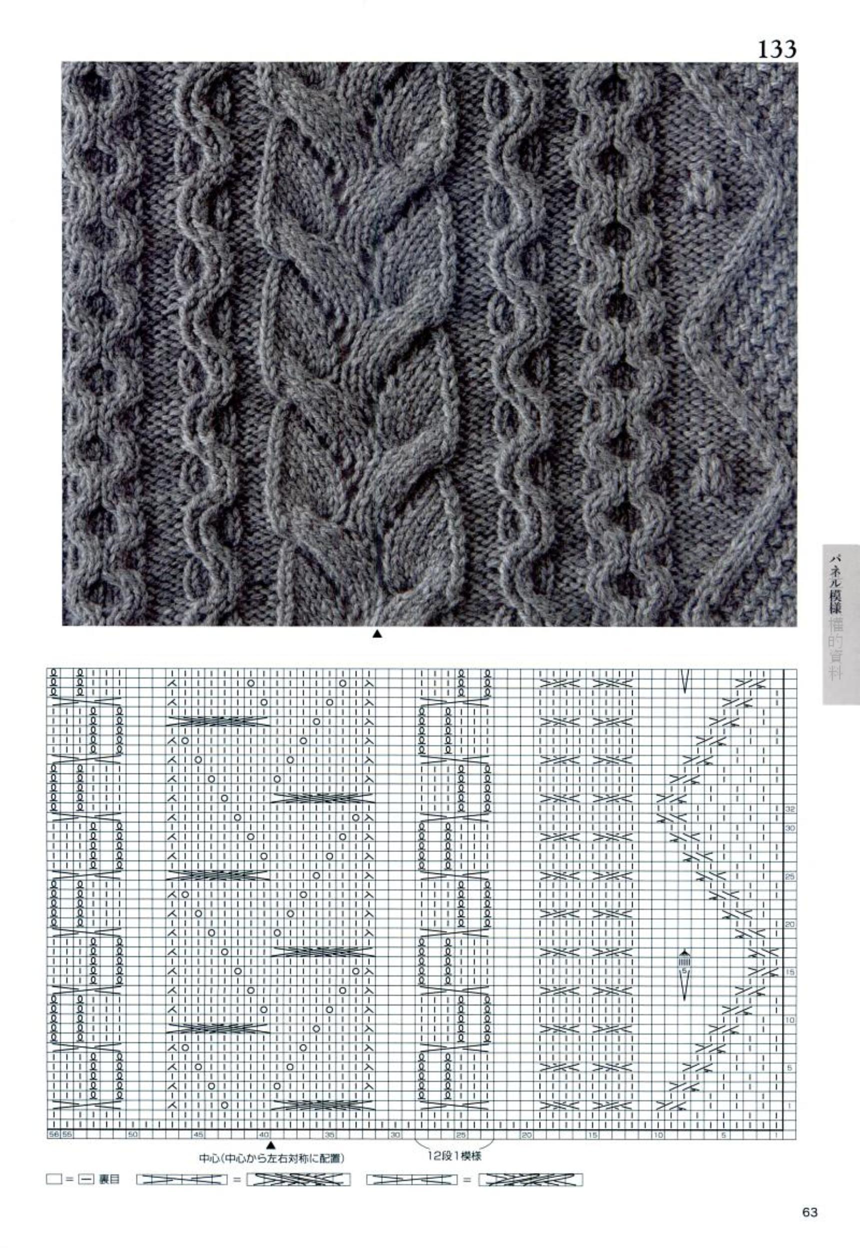 японские узоры спицами и схемы 2 Modnoe Vyazanie Rucom