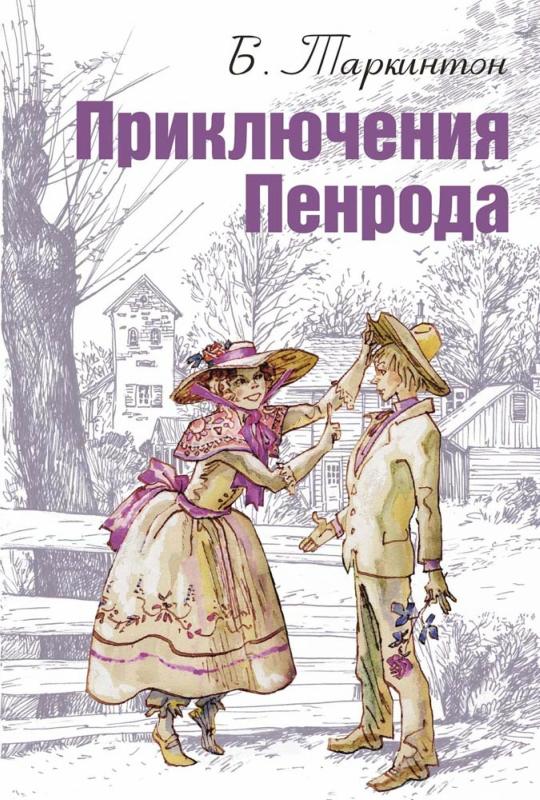 1022_Obl_Priklucheniya_penroda_MK.indd