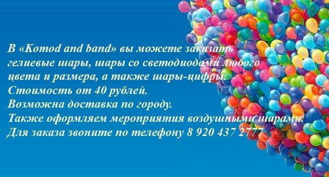 В «Komod and band» вы можете заказать гелиевые шары, шары со светодиодами любого цвета и размера, а также шары-цифры. Стоимость от 40 рублей. Возможна доставка по городу. Также оформляем мероприятия воздушными шарами. Для заказа звоните по телефону 8 920 437 2777
