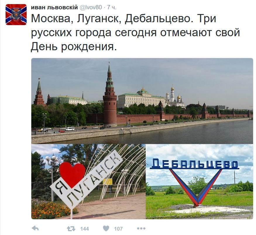 Луганск_днюха.jpg