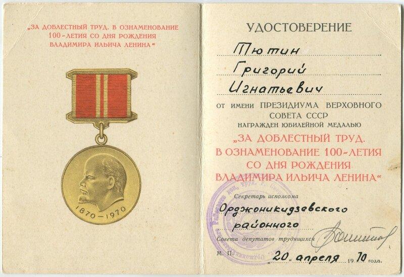 Удостоверение к медали «За доблестный труд. В ознаменования 100-летия В.И. Ленина» (1970)