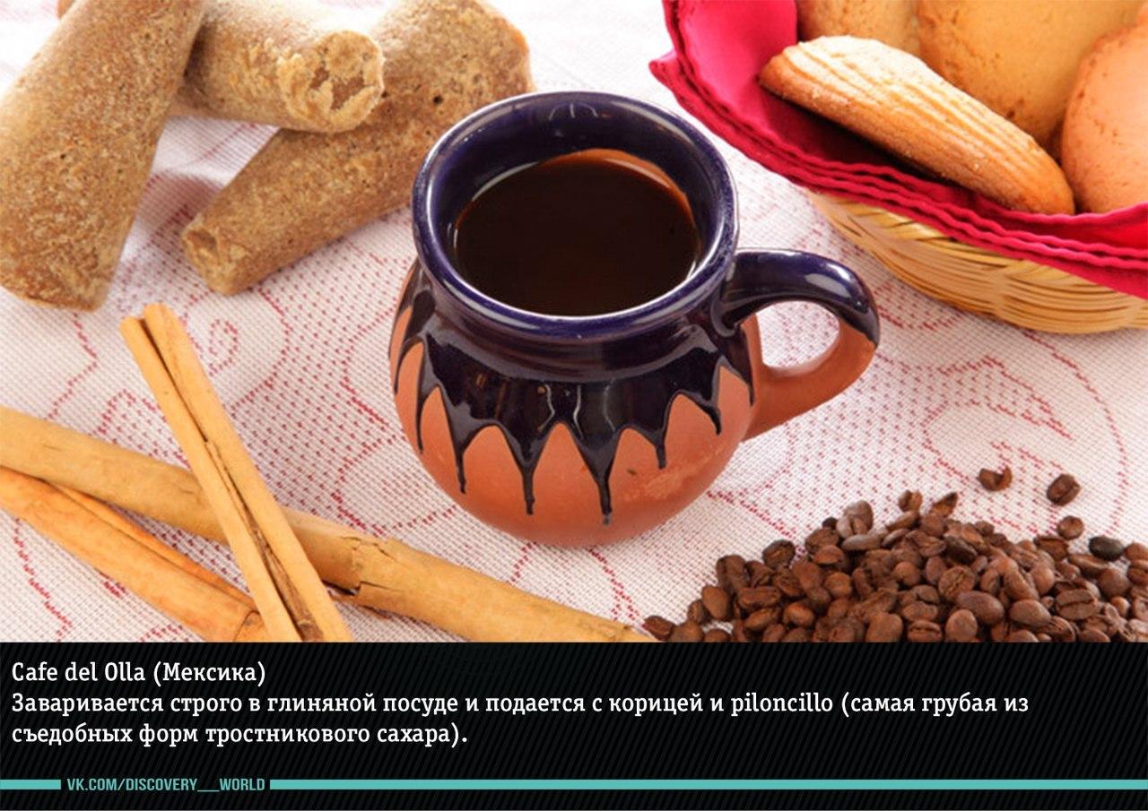 Как варят кофе в разных странах мира (8 фото)