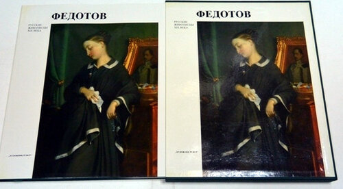 fedotov-1.jpg