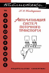 Серия: Библиотека по автоматике - Страница 6 0_14b6a4_cd60765f_orig