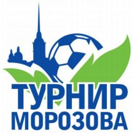 Международный юношеский турнир по футболу памяти Заслуженного тренера СССР Ю.А. Морозова (U-15)