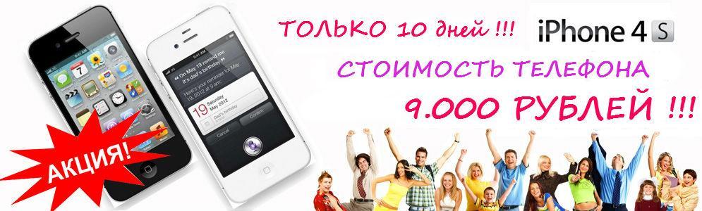Акция iPhone Макеевка Донецк