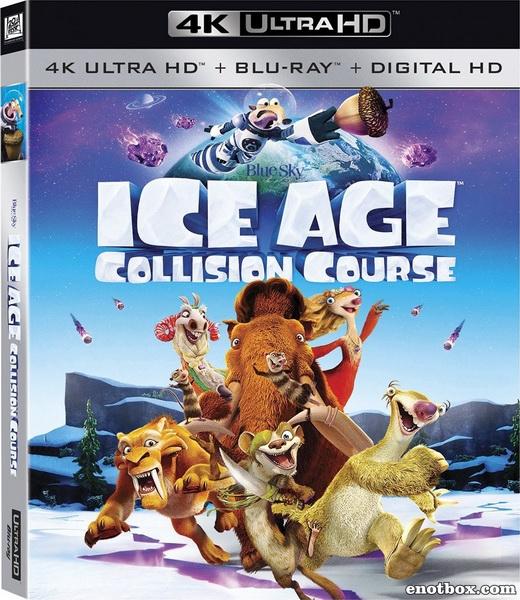 Ледниковый период: Столкновение неизбежно / Ice Age: Collision Course (2016/BDRip/HDRip) + 3D