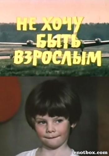 Не хочу быть взрослым (1982/TVRip)