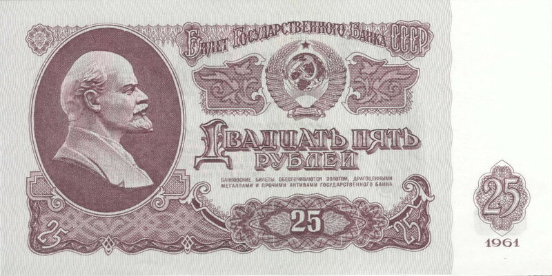 Soviet_Union-1961-Bill-25-Obverse.jpg