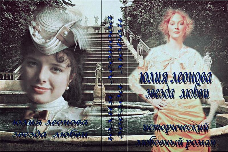 Юлия Леонова Звезда любви