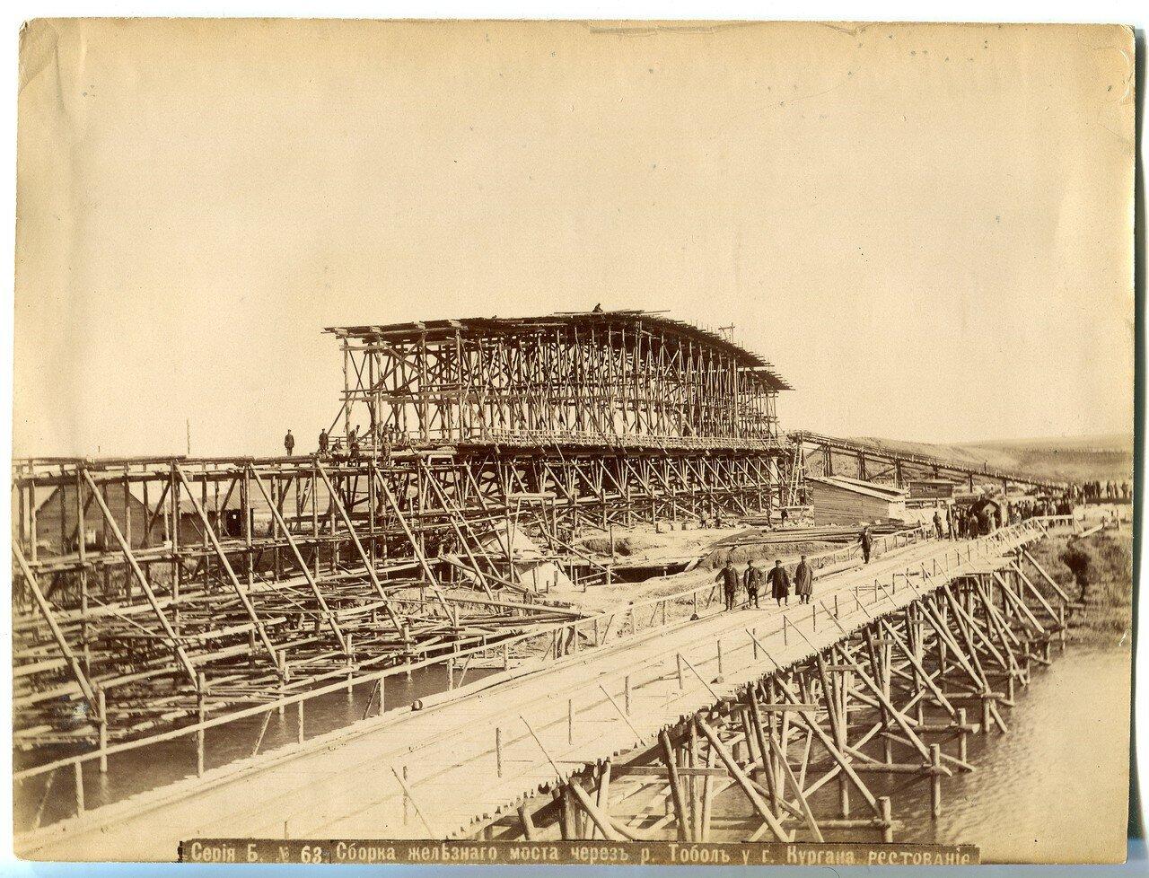 63. Сборка железного моста через реку Тобол у г. Кургана