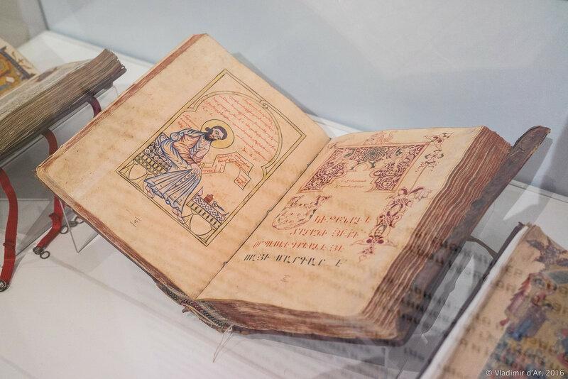 Евангелие. Арчеш. 1288 год.