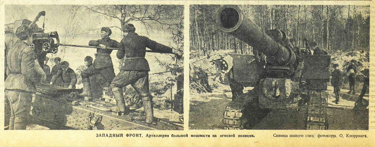 «Красная звезда», 26 марта 1942 года