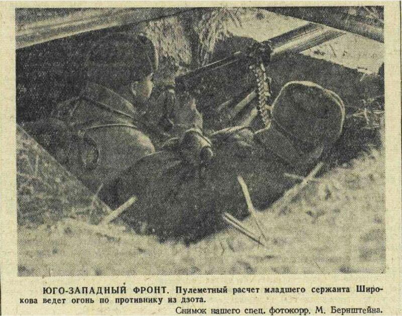 «Красная звезда», 26 марта  1942 года, убей немца, смерть немецким оккупантам