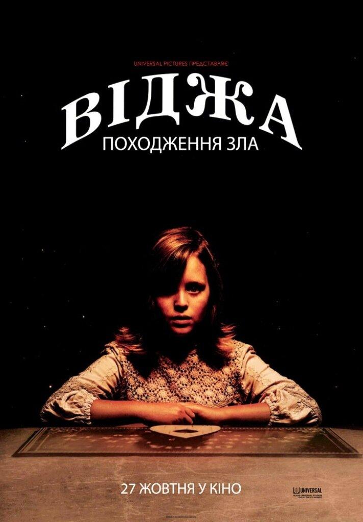 Ouija2 70x101_Coraline 70x101.qxd.qxd