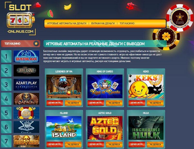 Азарт и удача на Slot-onlinus.com