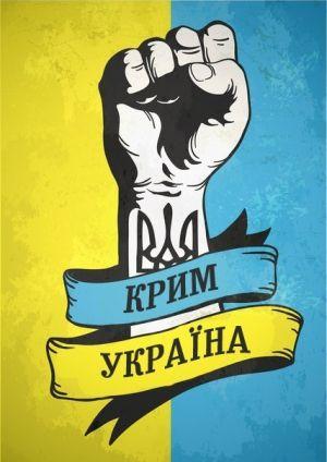 Блокировка Крыма. Немного о комплексе неполноценности