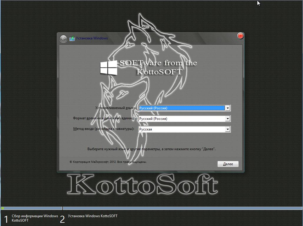 Removewat Windows 8.1 скачать