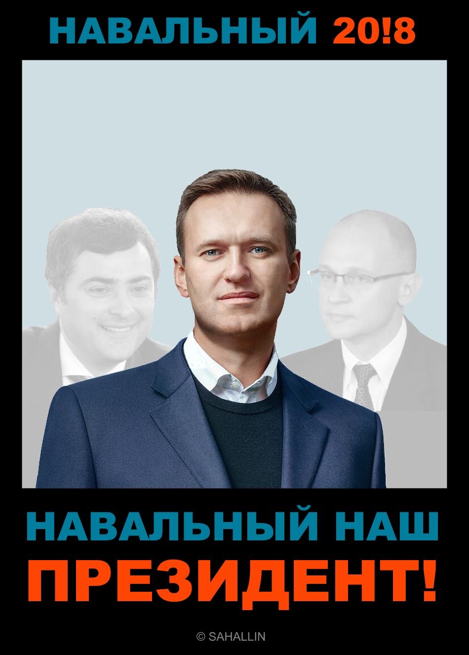 Навальный_наш_президент_Navalny