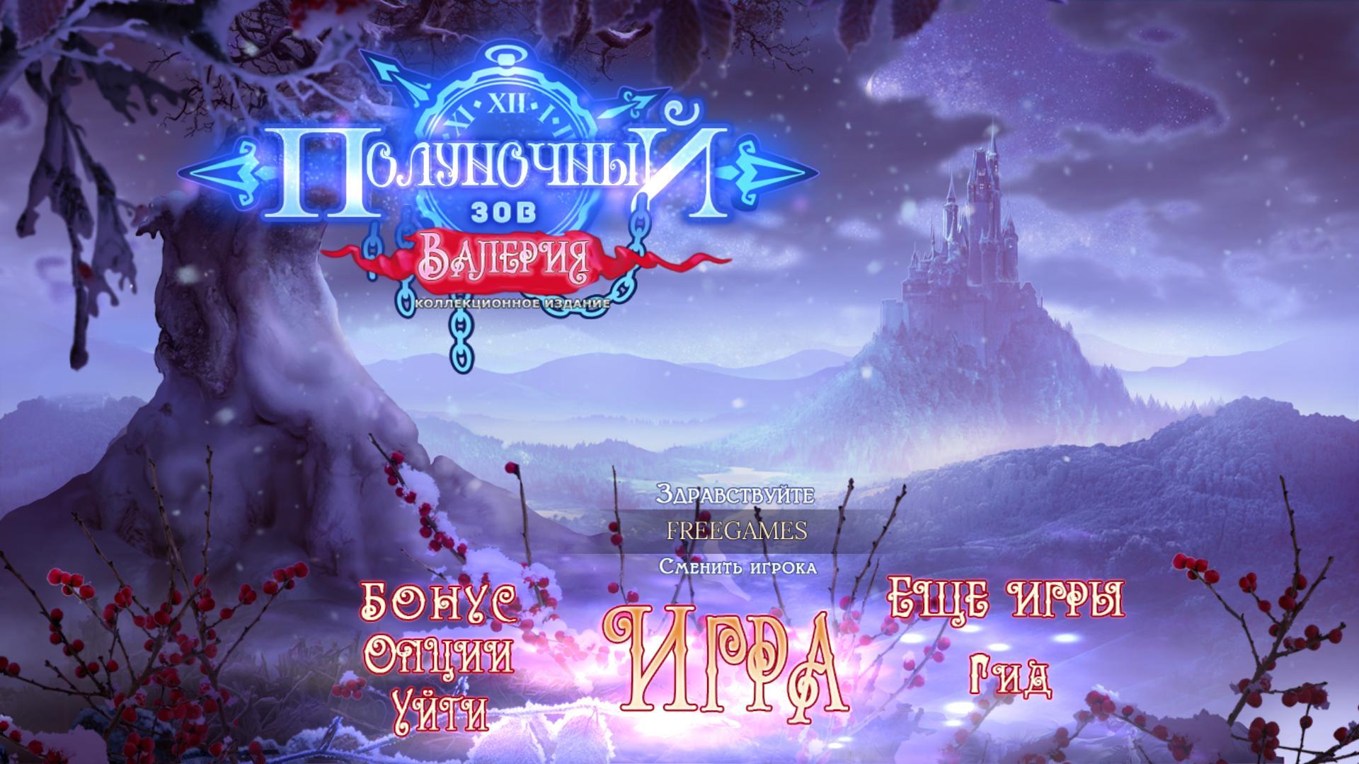 Полуночный Зов 3: Валерия. Коллекционное издание   Midnight Calling 3: Valeria CE (Rus)