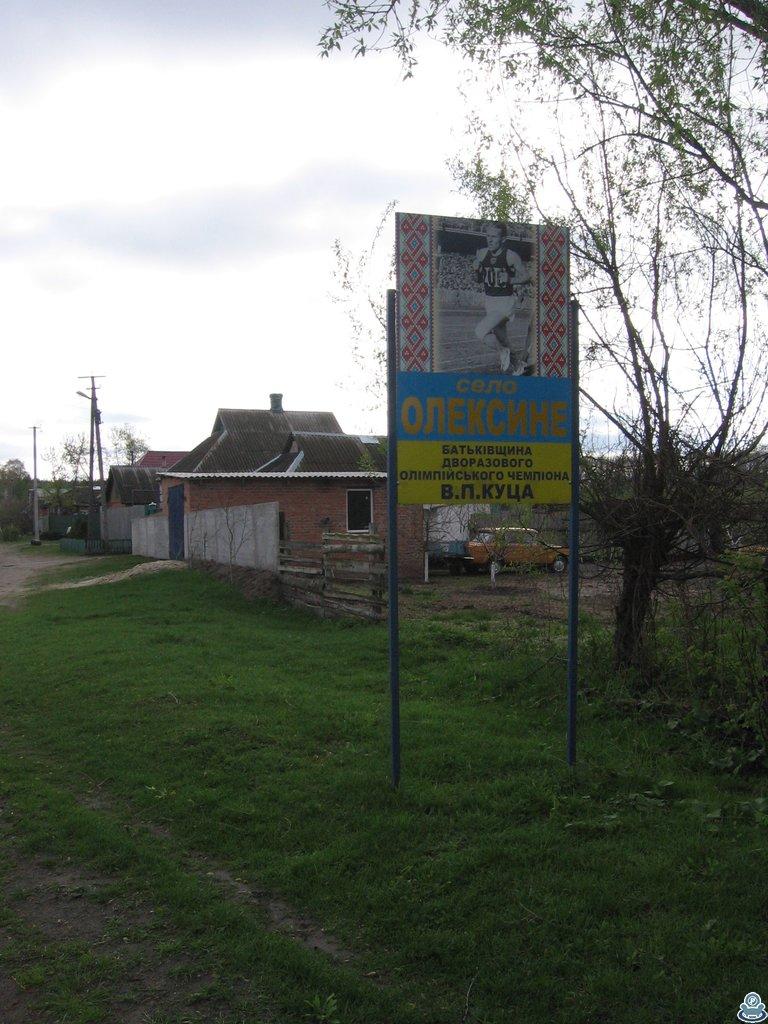 Село Алексино - родина В.П. Куца