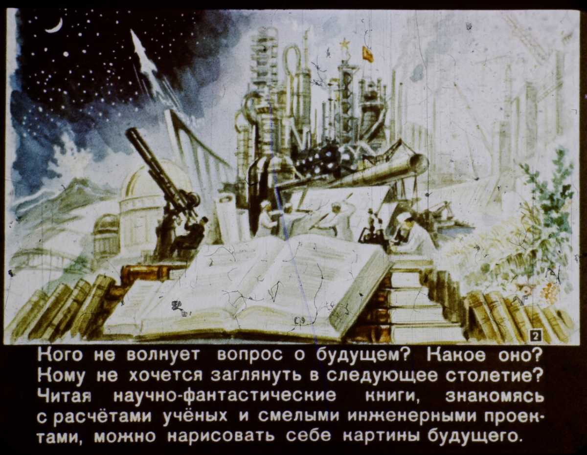 В социальных сетях вспомнили советский диафильм обудущем, которое настанет в2017-м году